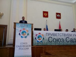 Нна IV отчётно-выборную конференцию «Союза садоводов России»